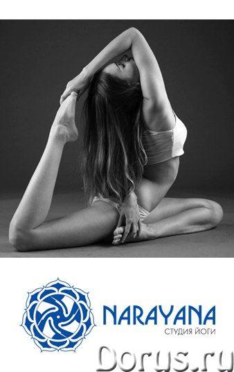 Йога Танцы Аэробика Пилатес Жуковский - Прочее по отдыху и спорту - Приглашаем занятие по:йога (хатх..., фото 1